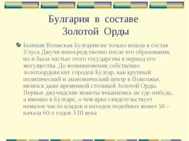 Булгария в составе Золотой Орды Бывшая Волжская Булгария не только вошла в со...