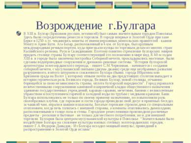 Возрождение г.Булгара В XIII в. Булгар (Бряхимов русских летописей) был самым...