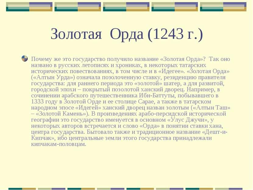 Золотая Орда (1243 г.) Почему же это государство получило название «Золотая О...