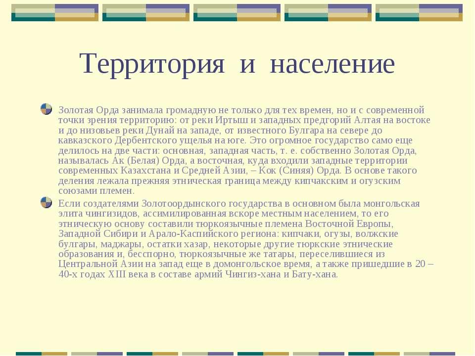 Территория и население Золотая Орда занимала громадную не только для тех врем...