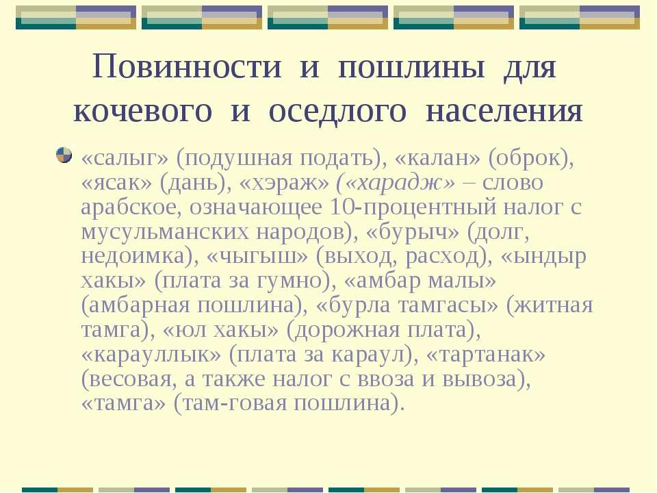 Повинности и пошлины для кочевого и оседлого населения «салыг» (подушная пода...