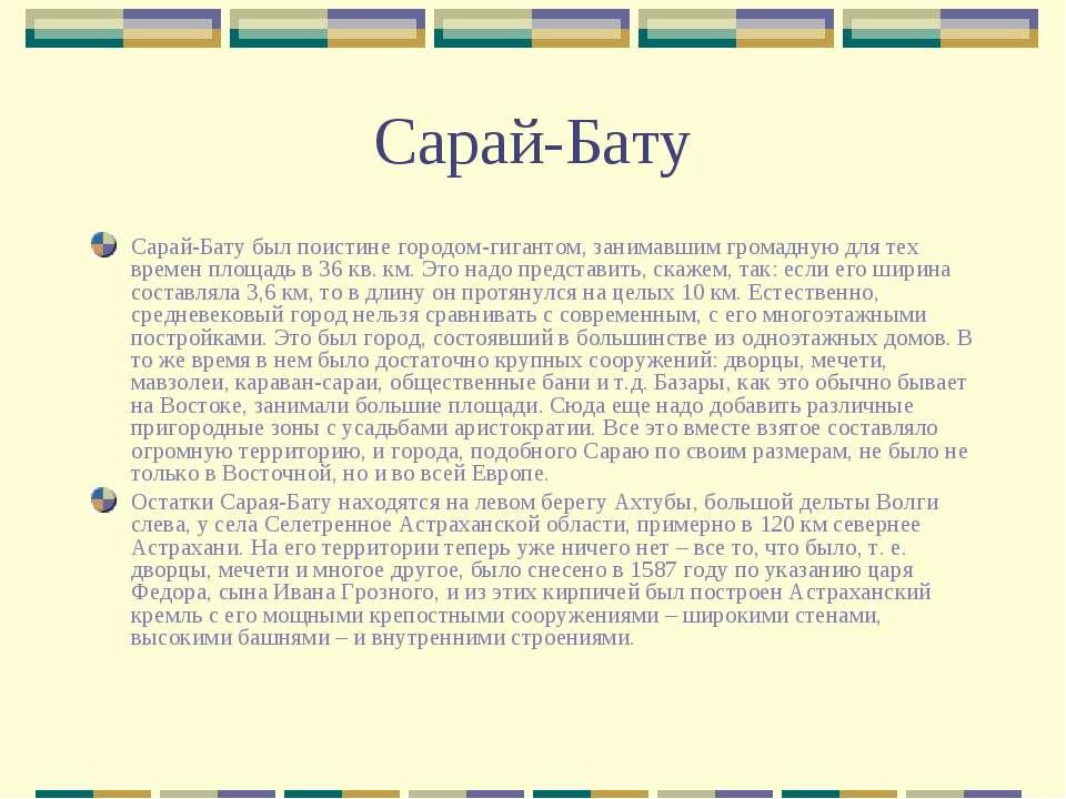 Сарай-Бату Сарай-Бату был поистине городом-гигантом, занимавшим громадную для...
