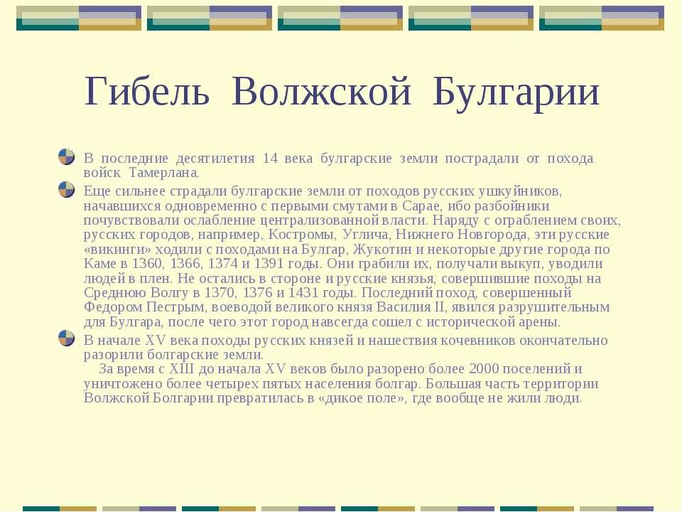 Гибель Волжской Булгарии В последние десятилетия 14 века булгарские земли пос...