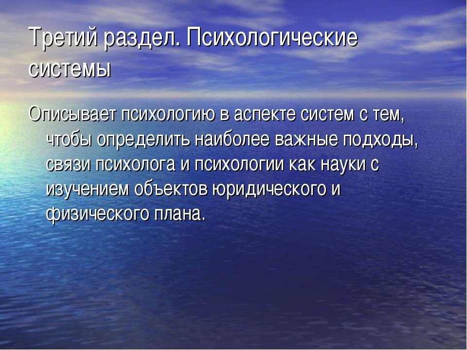 Третий раздел. Психологические системы Описывает психологию в аспекте систем ...
