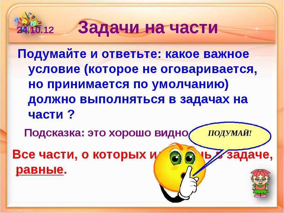 24.10.12 Задачи на части Подумайте и ответьте: какое важное условие (которое ...