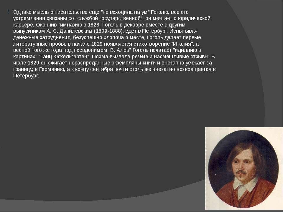 """Однако мысль о писательстве еще """"не всходила на ум"""" Гоголю, все его устремлен..."""
