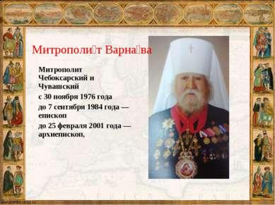 Митрополит Чебоксарский и Чувашский c 30 ноября 1976 года до 7 сентября 1984 ...