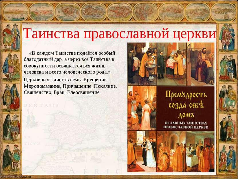 Таинства православной церкви «В каждом Таинстве подаётся особый благодатный д...