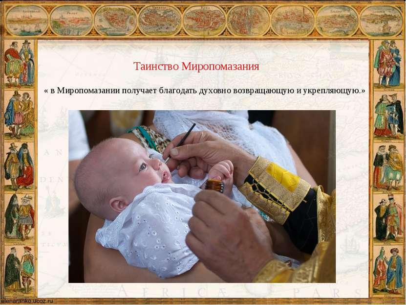 « в Миропомазании получает благодать духовно возвращающую и укрепляющую.» Таи...
