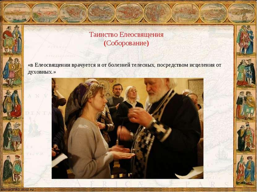 Таинство Елеосвящения (Соборование) «в Елеосвящении врачуется и от болезней т...