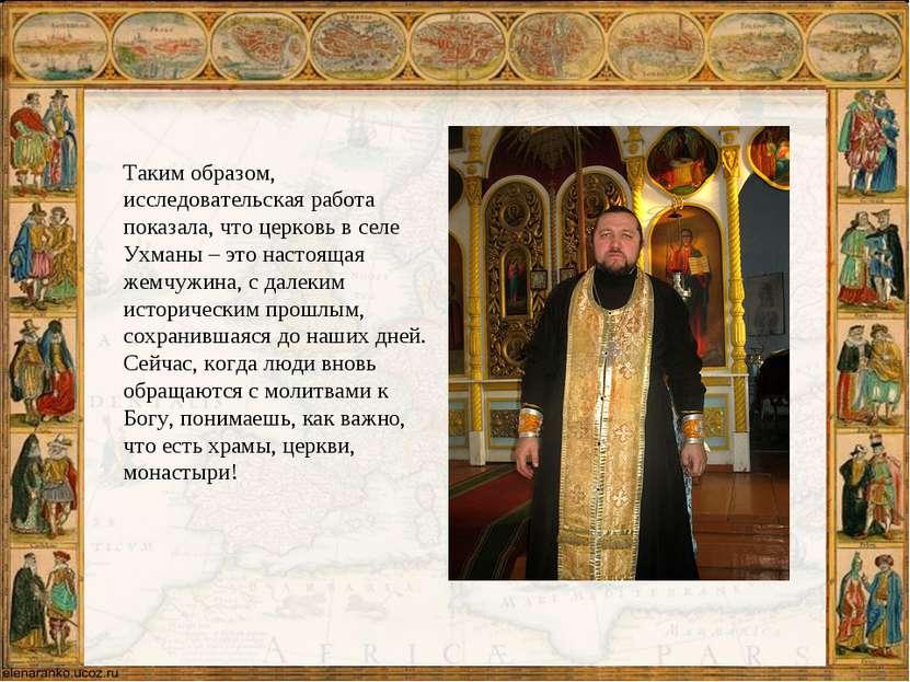 Таким образом, исследовательская работа показала, что церковь в селе Ухманы –...