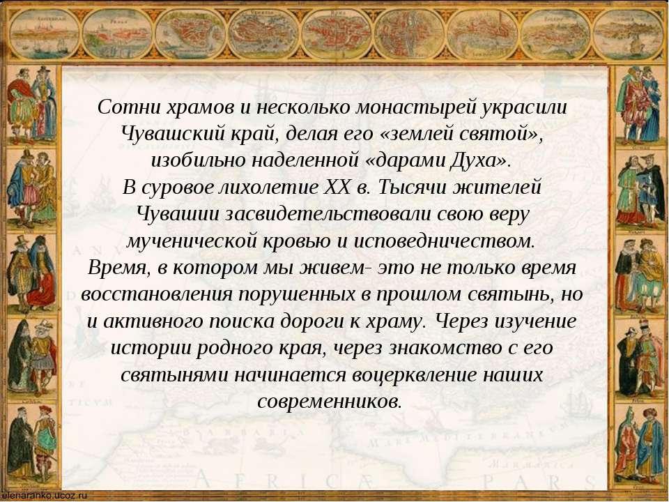 Сотни храмов и несколько монастырей украсили Чувашский край, делая его «земле...