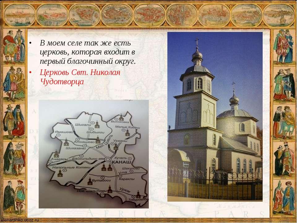 В моем селе так же есть церковь, которая входит в первый благочинный округ. Ц...