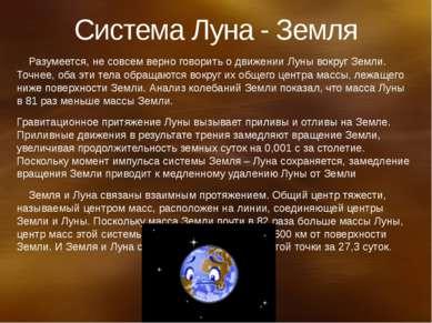 Система Луна - Земля Разумеется, не совсем верно говорить о движении Луны вок...