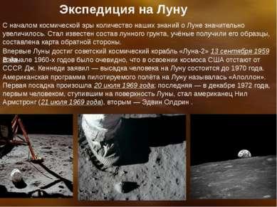 Экспедиция на Луну С началом космической эры количество наших знаний о Луне з...