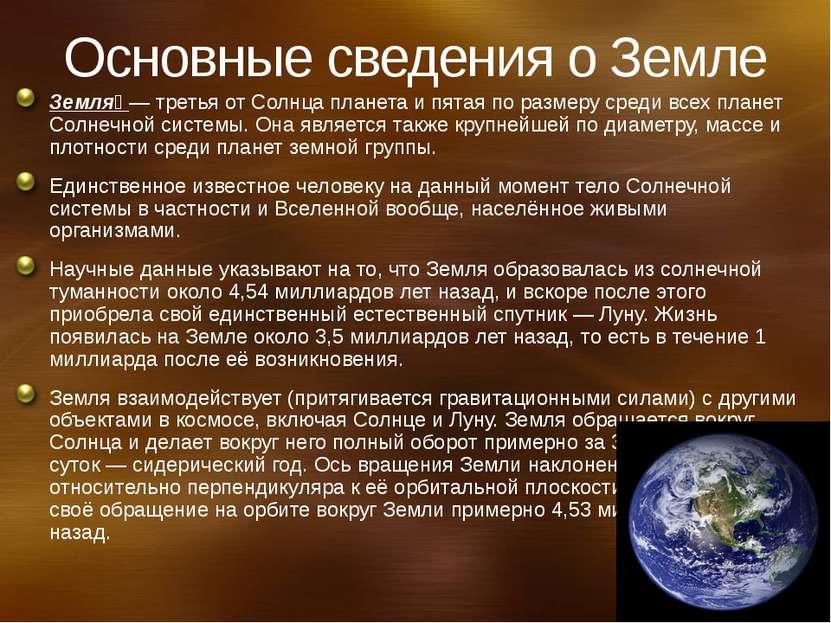 Основные сведения о Земле Земля — третья от Солнца планета и пятая по размер...