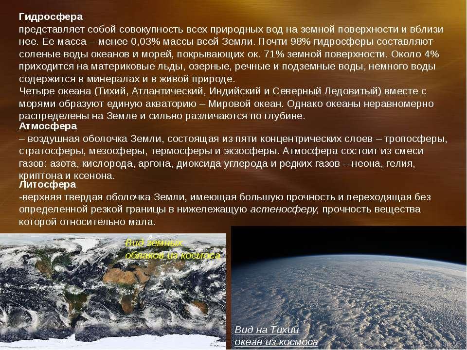 Гидросфера представляет собой совокупность всех природных вод на земной повер...