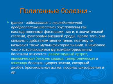 Полигенные болезни - (ранее -заболевания с наследственной предрасположенност...