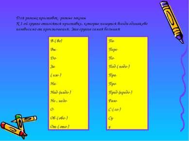 Для разных приставок- разные законы К 1-ой группе относятся приставки, которы...