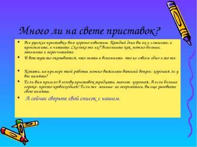 Много ли на свете приставок? Все русские приставки вам хорошо известны. Кажды...