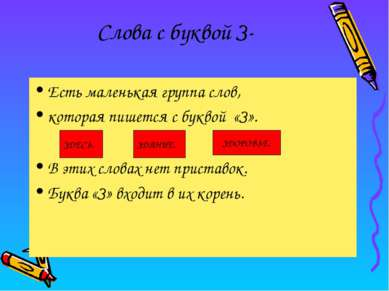 Слова с буквой З- Есть маленькая группа слов, которая пишется с буквой «З». В...
