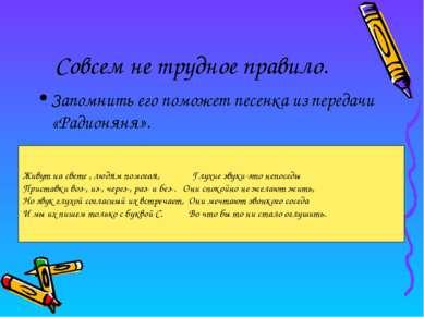 Совсем не трудное правило. Запомнить его поможет песенка из передачи «Радионя...