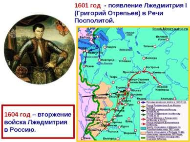 1604 год – вторжение войска Лжедмитрия в Россию. 1601 год - появление Лжедмит...