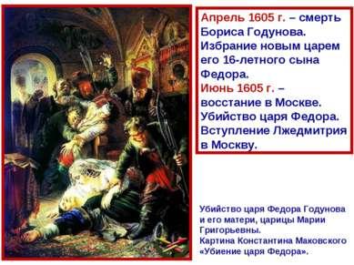 Апрель 1605 г. – смерть Бориса Годунова. Избрание новым царем его 16-летного ...