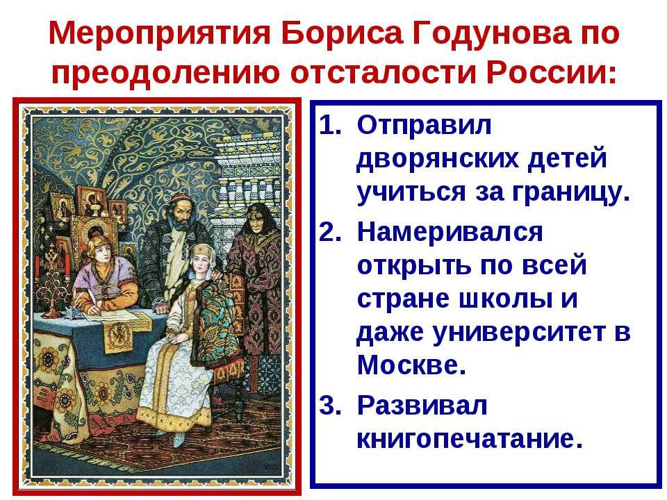 Мероприятия Бориса Годунова по преодолению отсталости России: Отправил дворян...