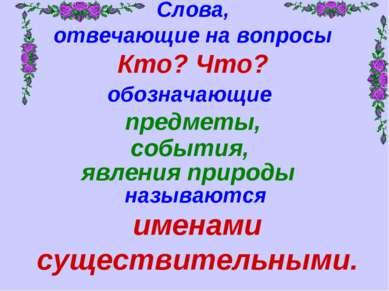 Слова, отвечающие на вопросы Кто? Что? обозначающие предметы, события, явлени...