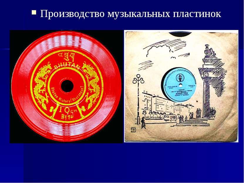 Производство музыкальных пластинок