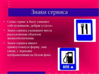 Знаки сервиса Слово сервис в быту означает «обслуживание, добрая услуга». Зна...