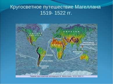 Кругосветное путешествие Магеллана 1519- 1522 гг.