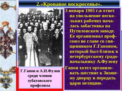 3 января 1905 г.в ответ на увольнение неско-льких рабочих нача-лась забастовк...