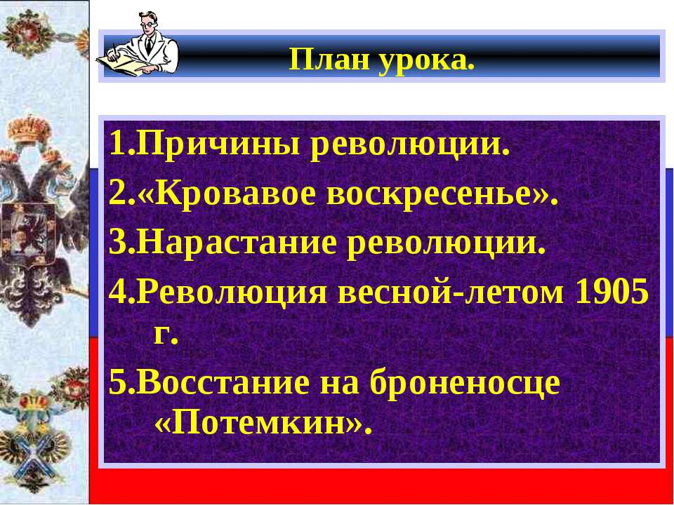 План урока. 1.Причины революции. 2.«Кровавое воскресенье». 3.Нарастание револ...