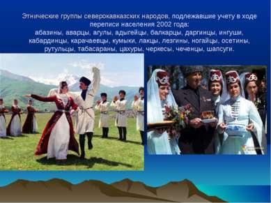 Этнические группы северокавказских народов, подлежавшие учету в ходе переписи...
