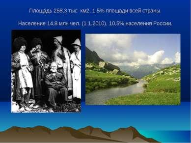 Площадь 258,3 тыс. км2, 1,5% площади всей страны. Население 14,8 млн чел. (1....