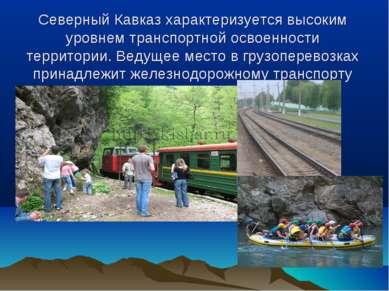 Северный Кавказ характеризуется высоким уровнем транспортной освоенности терр...