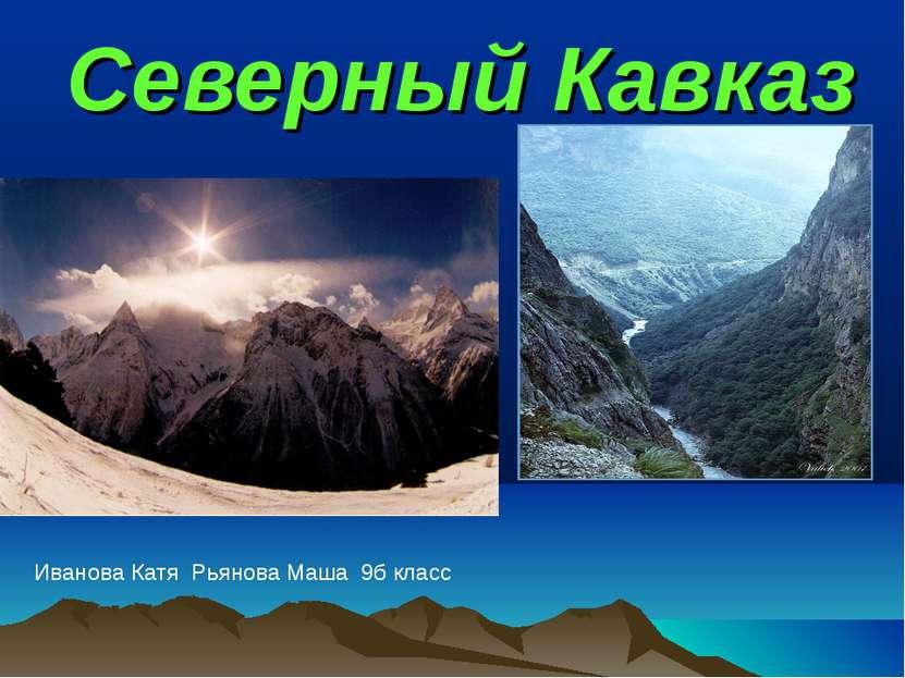 Северный Кавказ Иванова Катя Рьянова Маша 9б класс