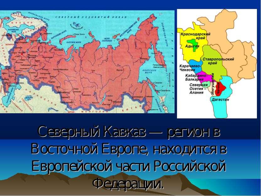 Северный Кавказ — регион в Восточной Европе, находится в Европейской части Ро...