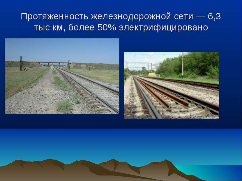 Протяженность железнодорожной сети — 6,3 тыс км, более 50% электрифицировано