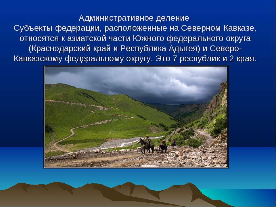 Административное деление Субъекты федерации, расположенные на Северном Кавказ...