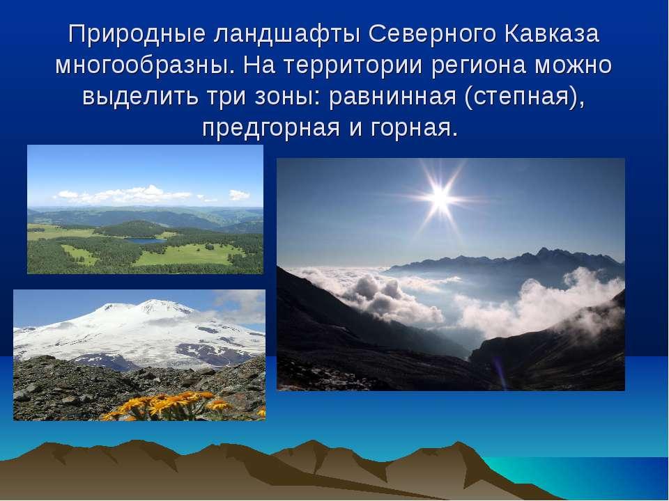Природные ландшафты Северного Кавказа многообразны. На территории региона мож...