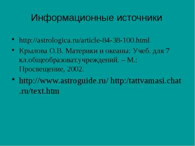 http://astrologica.ru/article-84-38-100.html Крылова О.В. Материки и океаны: ...