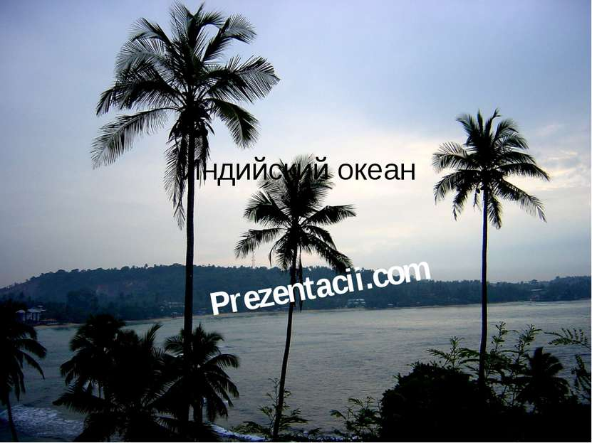 Индийский океан Prezentacii.com