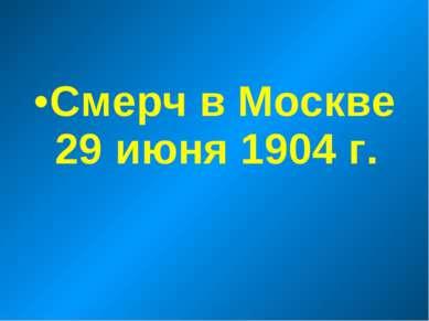 Смерч в Москве 29 июня 1904 г.