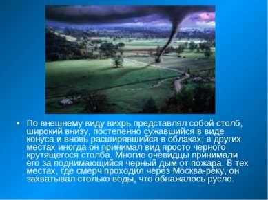 По внешнему виду вихрь представлял собой столб, широкий внизу, постепенно суж...