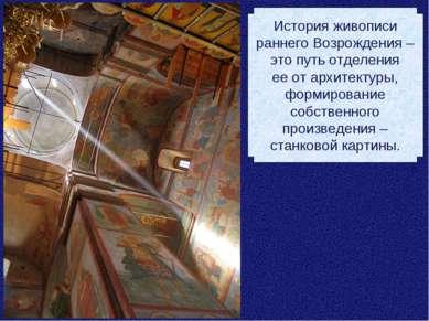 История живописи раннего Возрождения – это путь отделения ее от архитектуры, ...