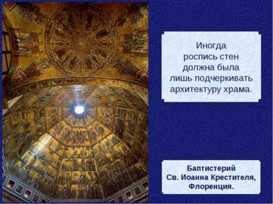 Иногда роспись стен должна была лишь подчеркивать архитектуру храма. Баптисте...