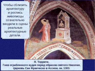 Чтобы сблизить архитектуру и роспись живописцы сознательно вводили в сцены ре...